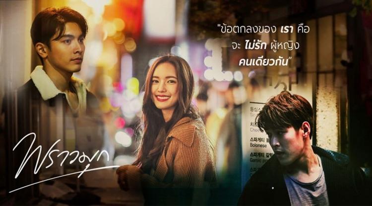 tayland dizi önerileri